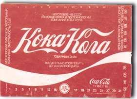 Coca-Cola venekeelne etikett